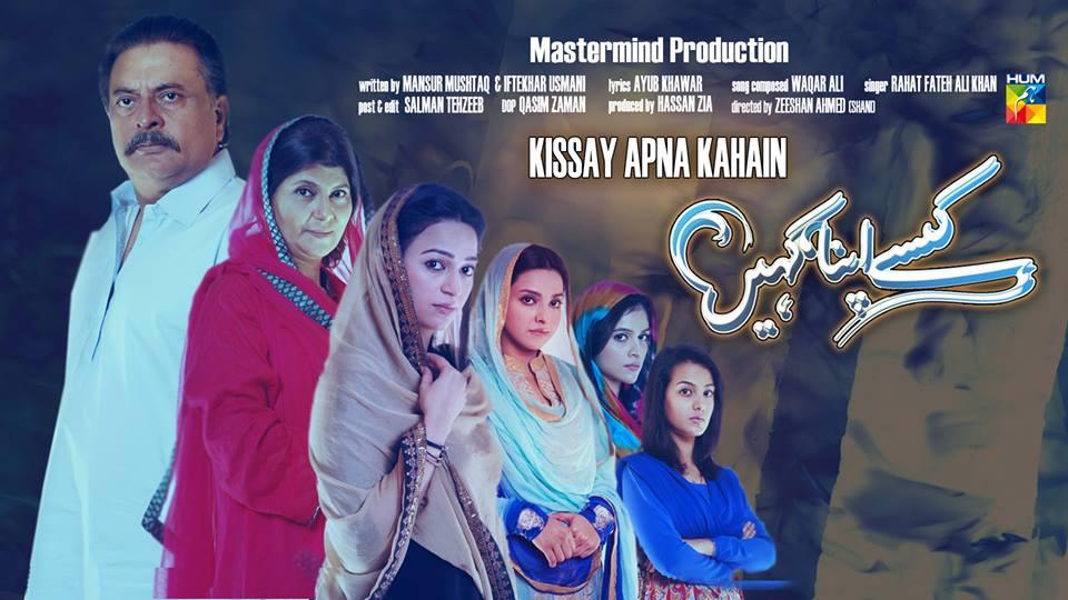 Kissay Apna Kahain… a memorable Urdu TV drama serial | صدائے شاہد